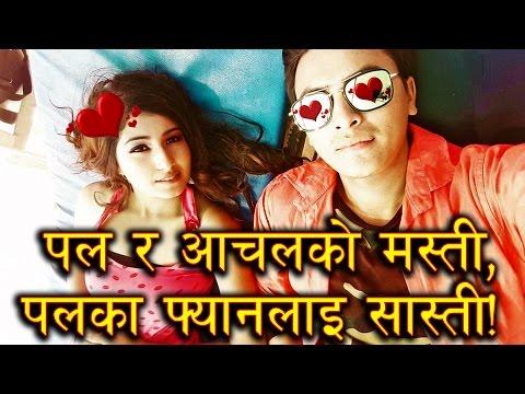 पल साह र आँचल सर्माको फेरी बजारमा नया कांण्ड |Paul shah and Aanchal Sharma Love Affair