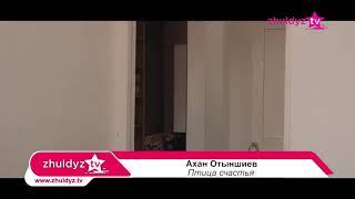 Ахан Отыншиев - Птица счастья (official video)