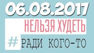 КАК ПОХУДЕТЬ (BLOG) // 06.08.2017 (Нельзя худеть ради кого-то)