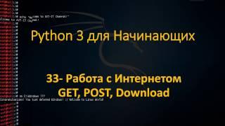 33.Python для Начинающих - Работа с Интернетом: GET, POST, Download