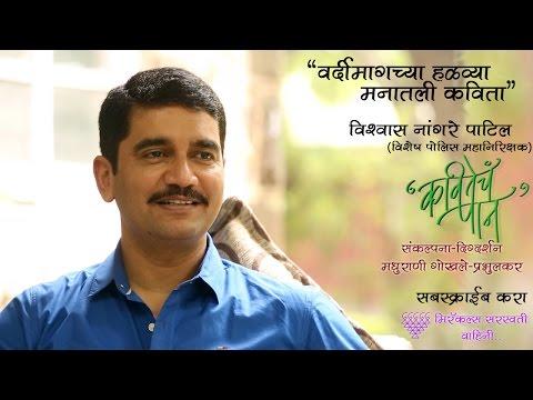 Kavitecha Paan   Episode 3   Vishwas Nangare Patil