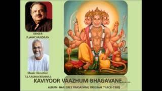 Kaviyoor vaazhum.( Hanuman)  P.Jayachandran . T.S.Radhakrishnaji (Music)