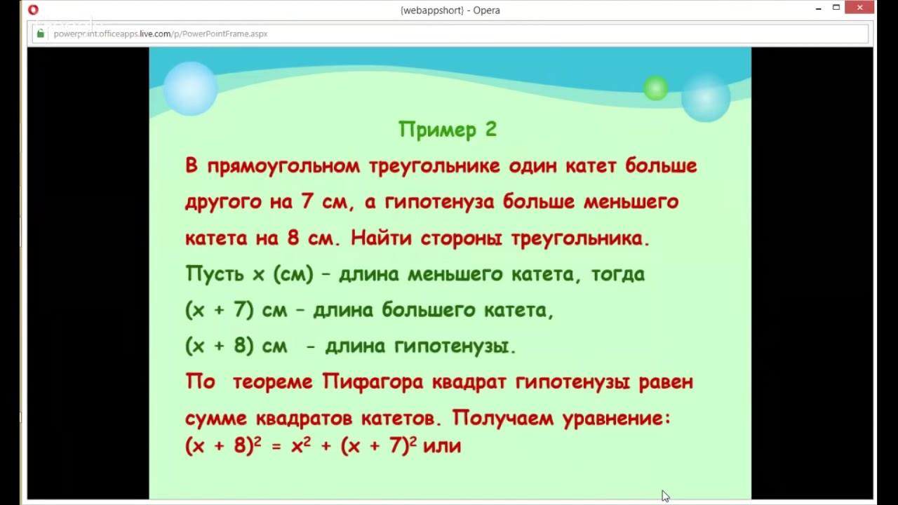 Алгебра 8 класс решение задачи задачи с решением по финансовому менеджменту