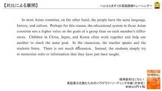 英文読解講座(標準編):対比による展開1【演習】