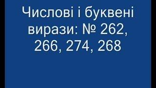 Числові і буквені вирази № 262, 266, 274, 268 - 5 клас