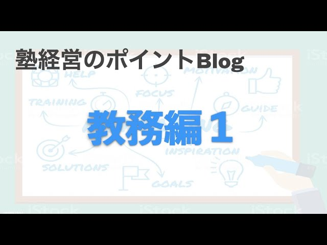 学習塾経営<教務編1>
