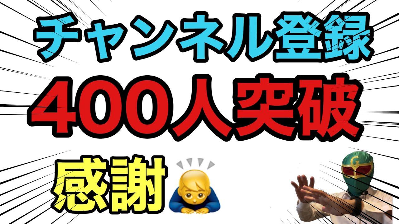 ㊗チャンネル登録者数400人突破!感謝!