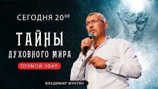 Тайны Духовного Мира -  Владимир Мунтян / Урок 3