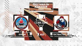 Олимп (Сочи) – Гостбастерс (Москва) | Кубок Созвездий (9.05.21)