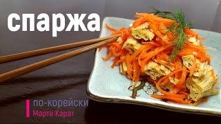 Спаржа по корейски с морковкой. Вкусный рецепт соевой спаржи