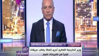 على مسئوليتي - حركة فتح ترد على تصريحات «أمير قطر» المُسيئة وتؤكد: « تميم فقد عقله»