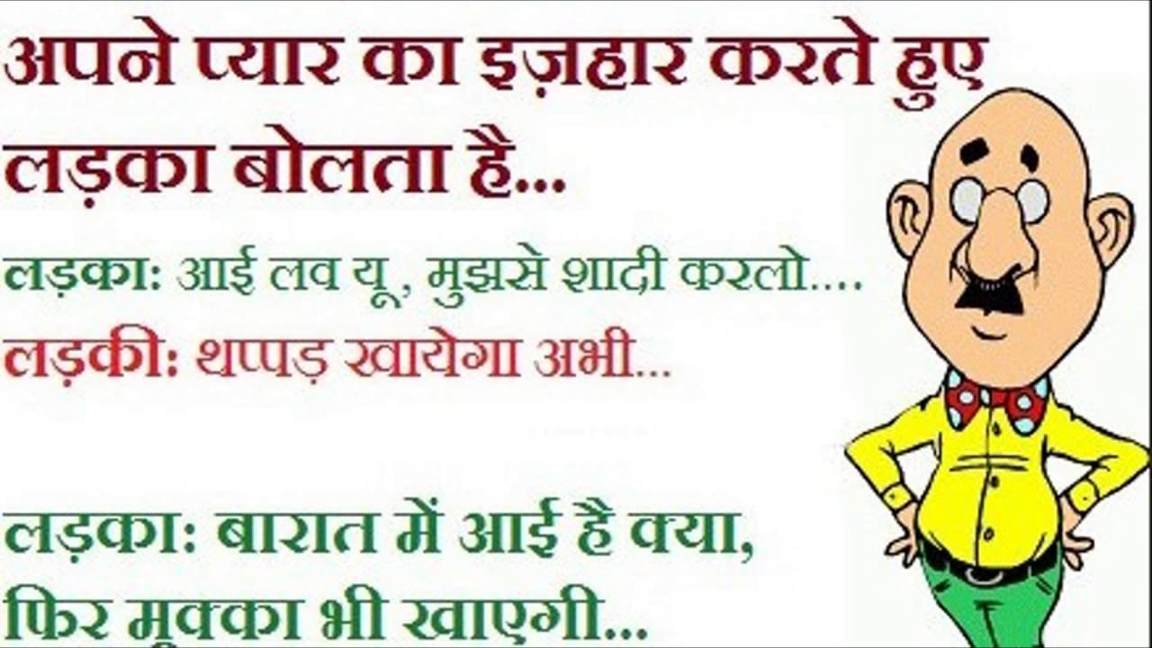 Image of: Hindi Youtube Premium Youtube 50 Funny Whatsapp Jokes In Hindi Youtube