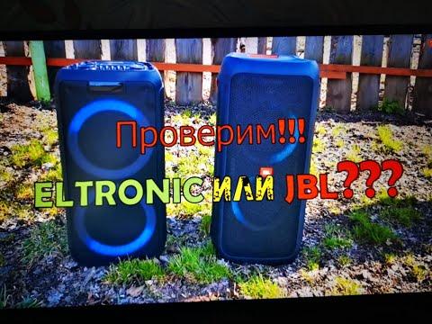JBL Partybox 300 сравним с Eltronic EL-1023 Пишите что понравилось больше???