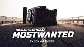 Need for Speed Most Wanted - Русский Тизер-Трейлер (2019) [FanMade]