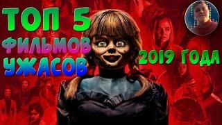 топ 5 фильмов ужасов 2019-2020(top 5 horror films)