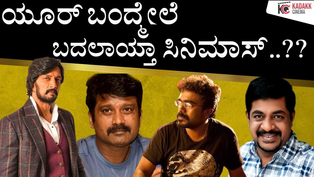 Top Directors of Sandalwood (2000-2010) | KFI | Kadakk Cinema