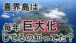 年々国土を拡大する島「喜界島」の隆起についてまとめてみた。(隆起速度は世界で2番目の早さ)
