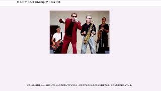 ヒューイ・ルイス&ザ・ニュース, by Wikipedia https://ja.wikipedia.org/wiki?curid=415000 / CC BY SA 3.0 #アメリカ合衆国のロック・バンド #USAフォー・アフリカ ヒューイ・ ...