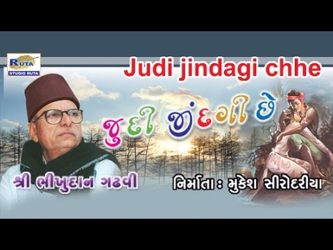 Judi Zindagi Chhe By Bhikhudan Gadhavi | Super Hit Gujarati Lok Dayro | Gujarati Lok Sahitya