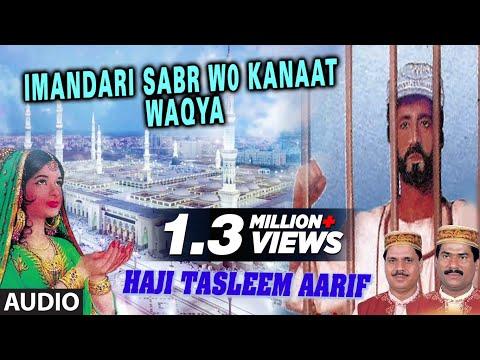 ► ईमानदारी, सब्र व  कनात (Audio) : HAJI TASLEEM AARIF || T-Series Islamic Music