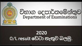 විභාග ප්රතිඵල data nathuwa balamu (Sinhala)