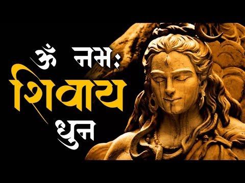 LIVE: ॐ नमः शिवाय धुन | Om Namah Shivaya Dhun | Shravan Somwar Special