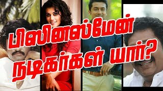 Side Business of Actors and Actress   Businessmen of Tamil Cinema   Vijay  Arya Taapsee Mohanlal