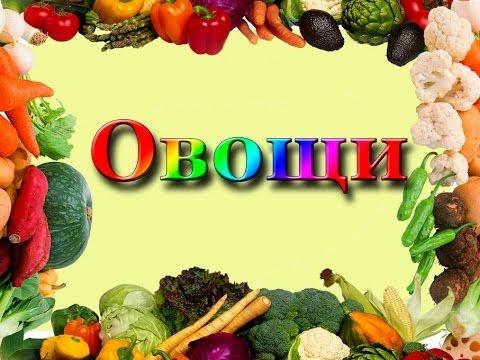 Развивающие картинки - овощи