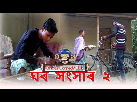 Ghar Sansar 2, Assamese comedy video by bindas comedy club full HD 2017