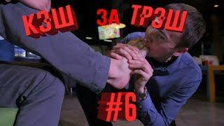 #КЭШзаТРЭШ №6//Червивый сэндвич/Лижет ногу/Чан с дерьмом