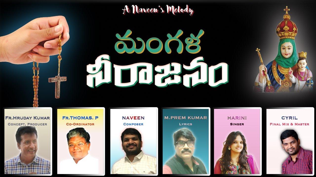 Mangala Neeraajanam | మంగళ నీరాజనం | Fr Hruday | Naveen | Prem Kumar | Harini |