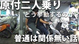 原付で二人乗りをすると具体的にどう危ないかの話 thumbnail