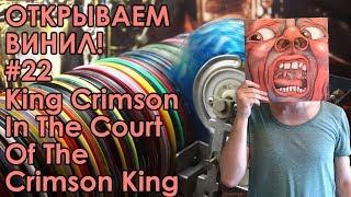 Відкриваємо вініл! #22 Розпакування пластинки King Crimson - In The Court Of The Crimson King (2010)