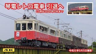 琴電 レトロ電車特別運行 還暦の赤い電車とも連結 2019.5.5【4K】
