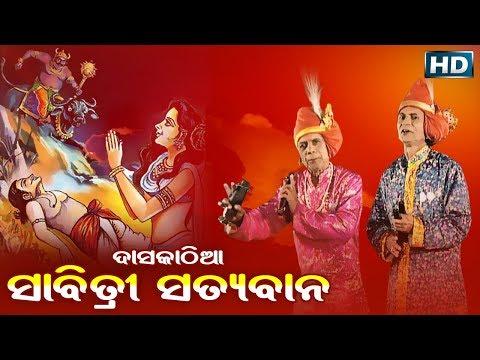 DASAKATHIA ଦାସକାଠିଆ -SABITRI SATYABANA ସାବିତ୍ରୀ ସତ୍ୟବାନ || Sarthak Music