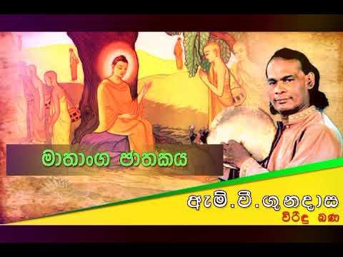Mathanga Jathaka | මාතාංග ජාතකය | Viridu Bana | M V Gunadasa