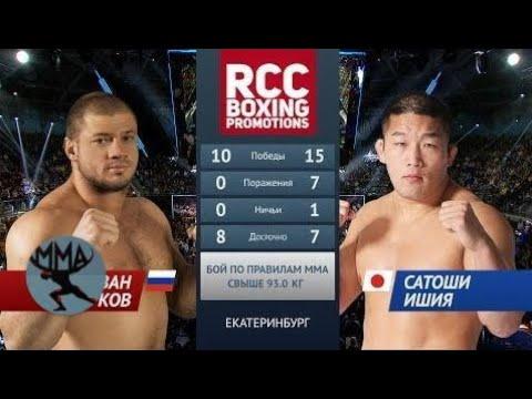 MMA&Boxing |  Иван Штырков vs Сатоши Ишии / Ivan Shtirkov vs Satoshi Ishii