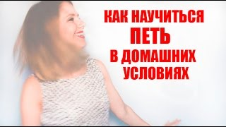 Как научиться петь в домашних условиях // Уроки вокала Анны Комлевской