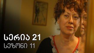 ჩემი ცოლის დაქალები - სერია 21 (სეზონი 11)