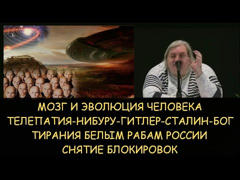 Н.Левашов: Как развивается