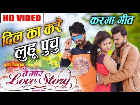 Tai Mor Love Story | Karma Geet | Dil Ka Kare Luhu Puchu | Chhattisgarhi Movie Song | New Cg Film