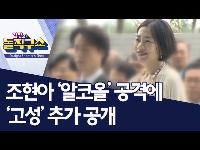 조현아 '알코올' 공격에 '고성' 추가 공개 | 김진의 돌직구쇼