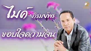 เพลง ขอบใจความจน  ศิลปิน ไมค์ ภิรมย์พร   มรดกลูกทุ่งไทย ชุดที่ 1 (Official MV & Karaoke)