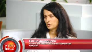 "Работа таможни - ""Утро с Вами"" 24.09.2013"