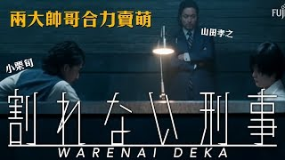 兩大男星搞怪又搞笑,2018年日本最句討論度的系列廣告「割れない刑事」...