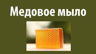 Медовое мыло. Домашнее мыло с медом