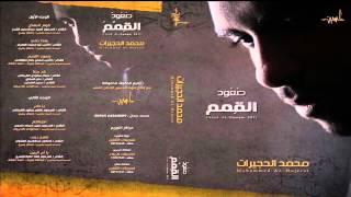 قوم انتهض | إصدار صعود القمم | محمد الحجيرات