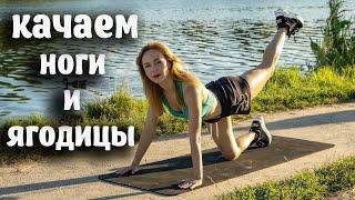 Упражнения для красивых ног и ягодиц/Тренировка в домашних условиях/ ФИТНЕС | ИРИНА ДОЦЕНКО