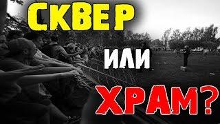 Почему Екатеринбург против храма?   Жизнь в России