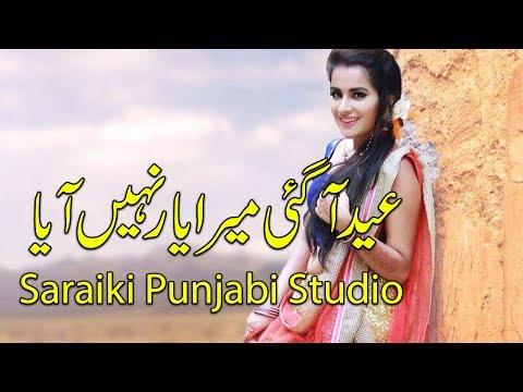 Tappy Mahiye Punjabi - Eid Aa Gayi Mera Yaar Nahi Aaya - Saraiki Songs 2017